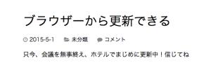更新_結果画面