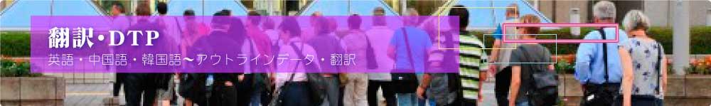 サブ-翻訳DTP